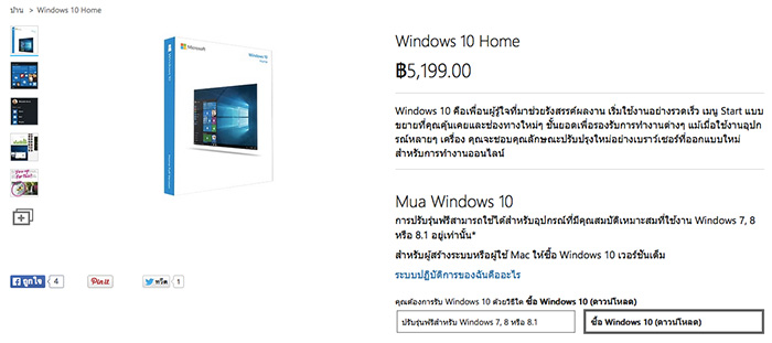 Windows 10 Home price