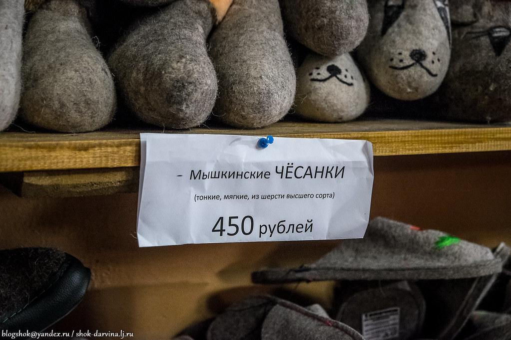 Myshkin-88