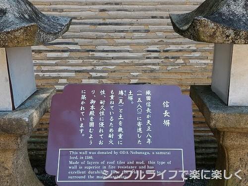 石清水八幡宮、信長塀