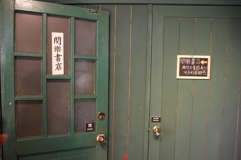 文創台北 x 松菸誠品