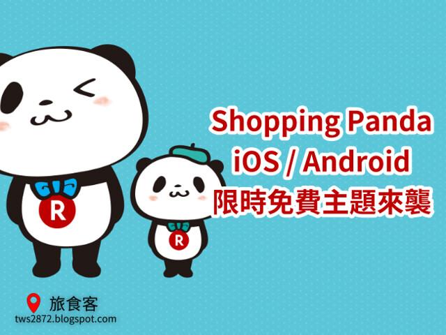 LINE 主題-Shopping Panda