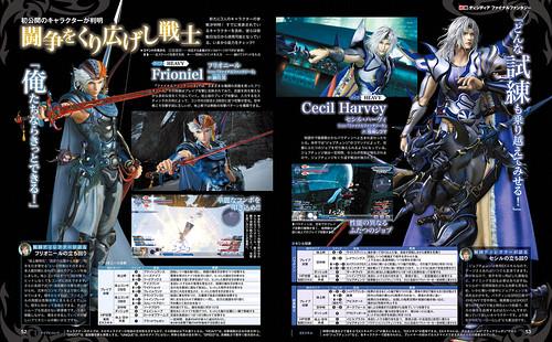 20151021 Dissidia Final Fantasy