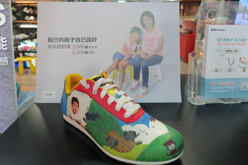 高雄市三民區彪琥台灣鞋故事館 (143)