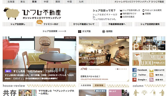 sharehouse_fudosan01