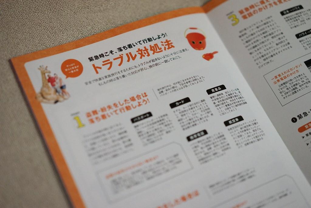 ハワイ本 for ファミリー完全版6