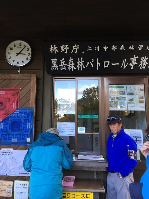 下至合目駅 , 填寫下山(上山)資料