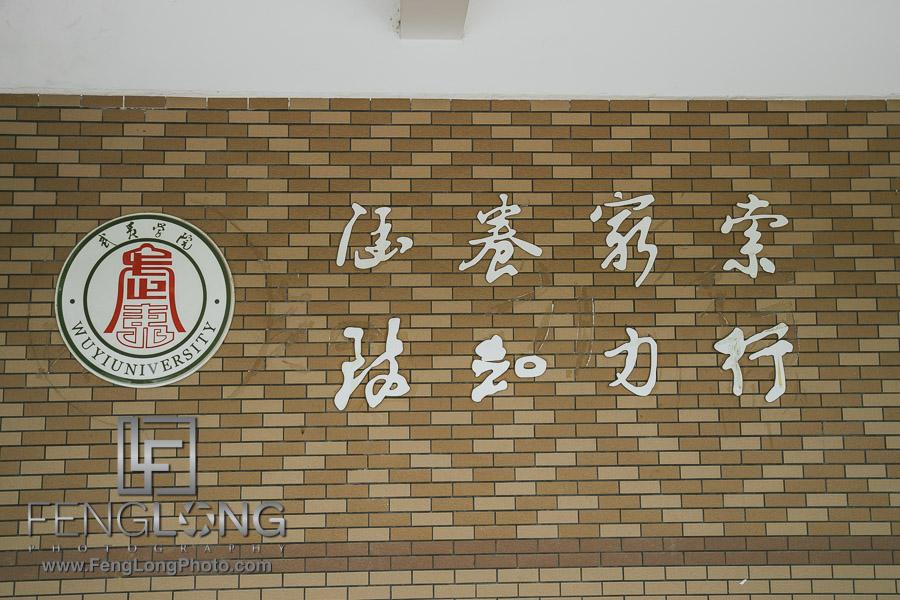 Summer Vacation Blog | China 2015 Days 10 & 11 | Wuyi University & Train & Shanghai