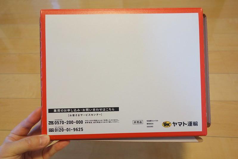 宅急便コンパクトのオリジナルBOX(非売品)