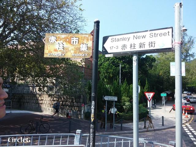 CIRCLEG 遊記 赤柱 美利樓 散步 赤柱市集 (6)