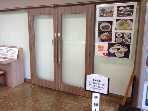 hokkaido-saruhutsu-husetsu-entrance