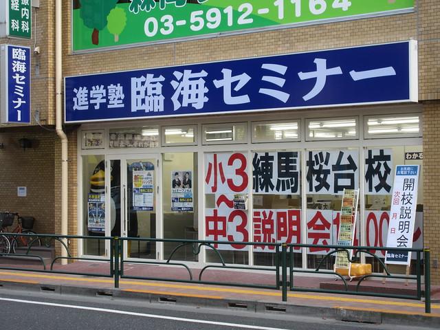 臨海セミナー(桜台)