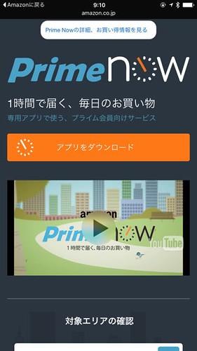 prime-now-1