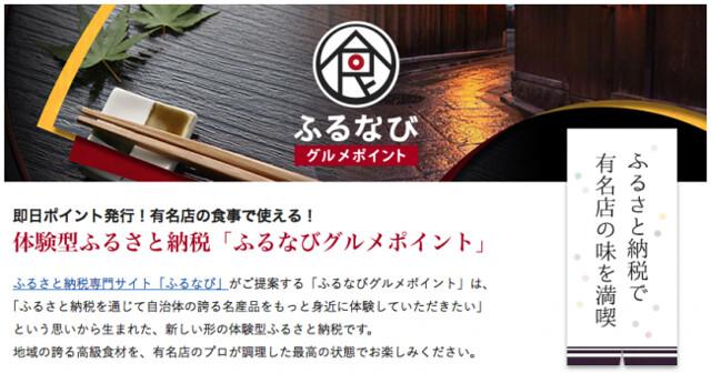 furunavi_gp-1-e1472748785218