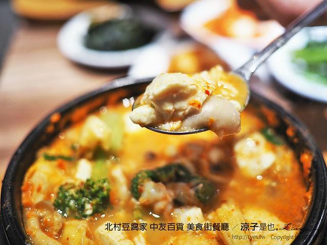 北村豆腐家 中友百貨 美食街餐廳 29