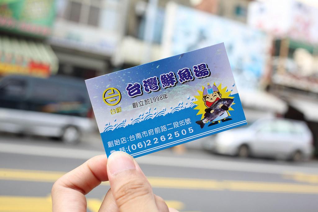 20150807-1台南-台灣鮮魚湯創始店 (18)