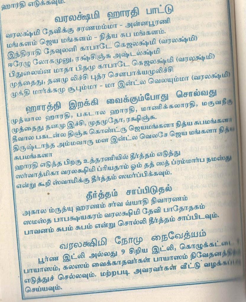 Mangala harathi song