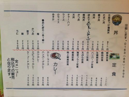 rebun-island-takechan-sushi-menu01