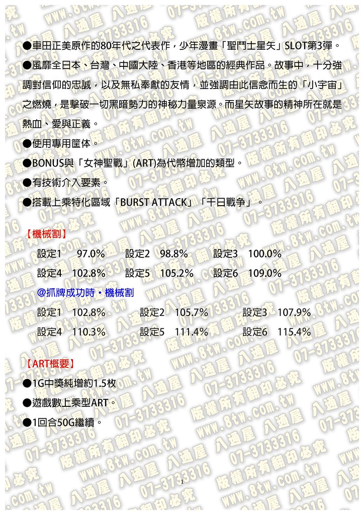 S0285聖鬥士星矢-女神聖戰 中文版攻略_Page_02