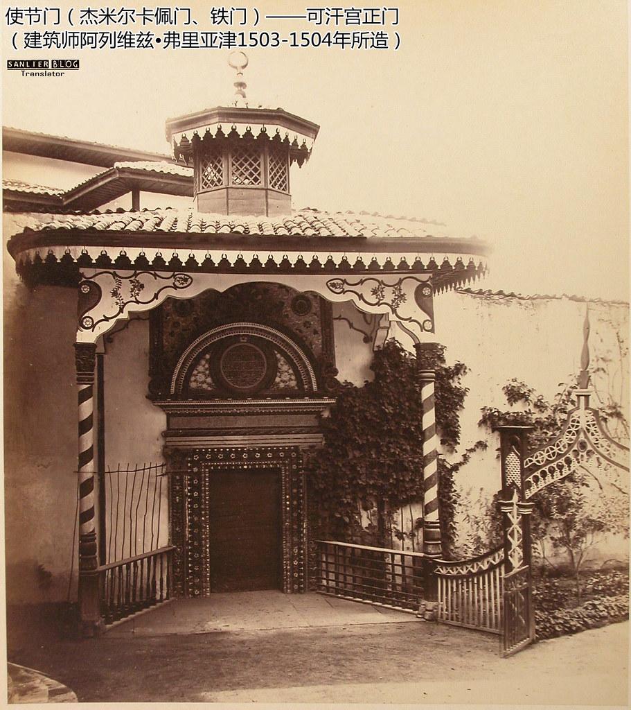 十九世纪巴赫奇萨赖11