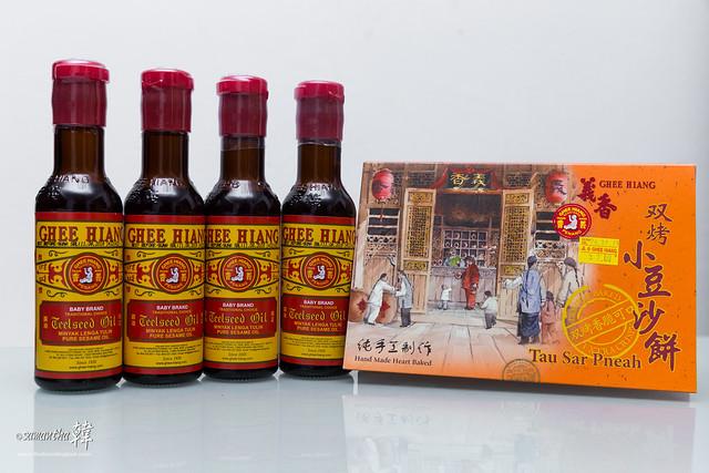 Ghee Hiang Teel Seed Oil & Tau Sar Piah