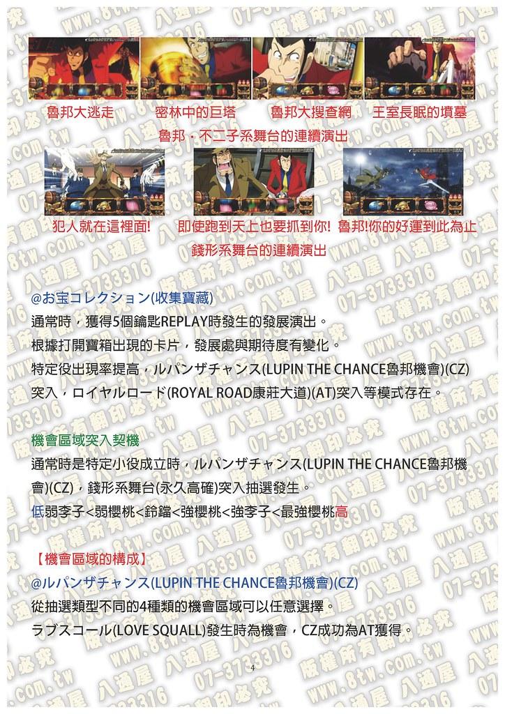 S0290魯邦三世 中文版攻略_Page_05