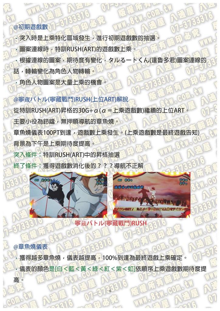 S0220神通小精靈 中文版攻略_Page_07