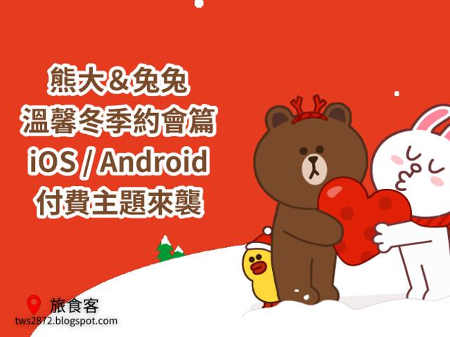 LINE 主題-熊大&兔兔 溫馨冬季約會篇