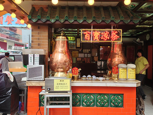 涼茶舗 - 香港で漢方飲料を飲み比べ