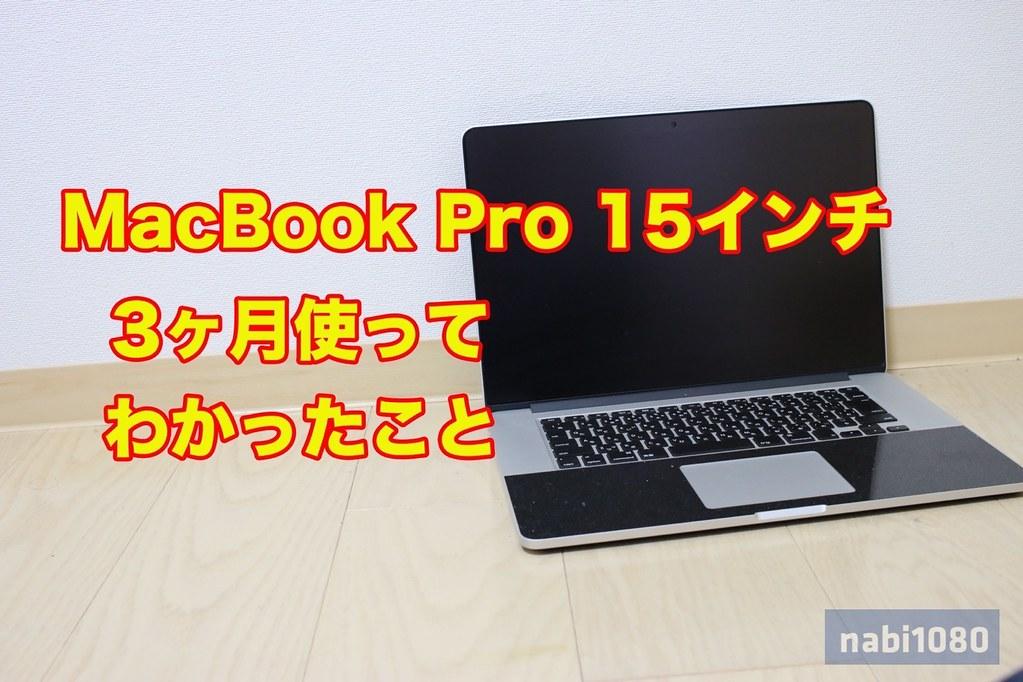 15インチ MacBook Proを3ヶ月つかってわかったこと01