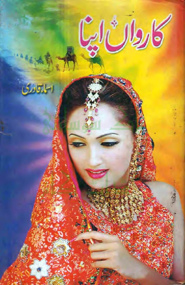 Karwan Apna is writen by Asma Qadri; Karwan Apna is Social Romantic story, famouse Urdu Novel Online Reading at Urdu Novel Collection. Asma Qadri is an established writer and writing regularly. The novel Karwan Apna Complete Novel By Asma Qadri also