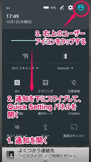 Xperia Z5 how to use multi-user 01
