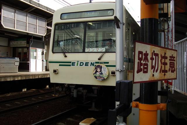 2015/09 叡山電車×わかばガール ヘッドマーク車両 #19