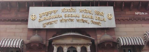 गुरुद्वारा सीसगंज साहिब (Gurudwara Sisganj Sahib) - Chandni Chowk, Delhi 110006