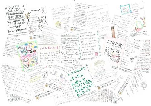 ayanasu_kuchikomi