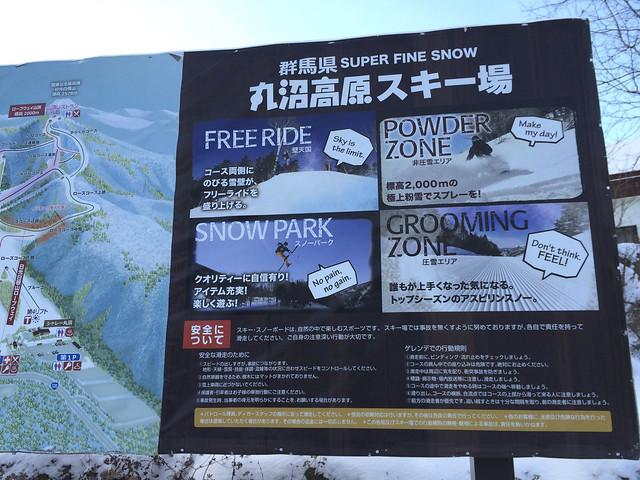 丸沼高原スキー場_004