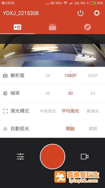 Screenshot_2015-12-19-20-52-38_com.xiaomi.xy.sportscamera-600