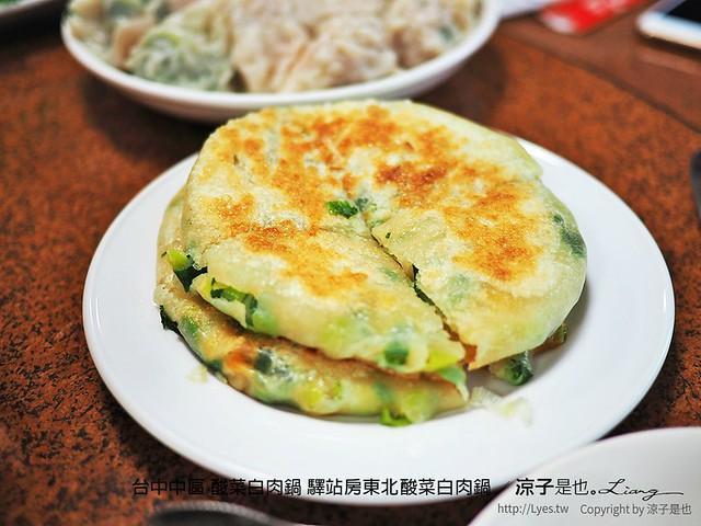 台中中區 酸菜白肉鍋 驛站房東北酸菜白肉鍋 8