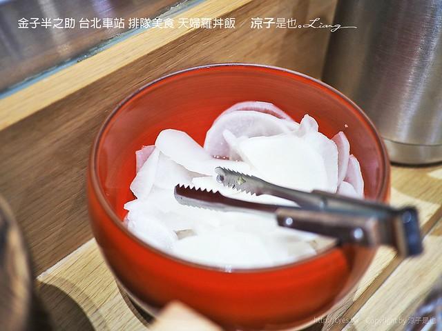 金子半之助 台北車站 排隊美食 天婦羅丼飯 7