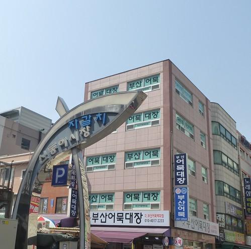 Co-Busan-Marché Jagalchi (1)