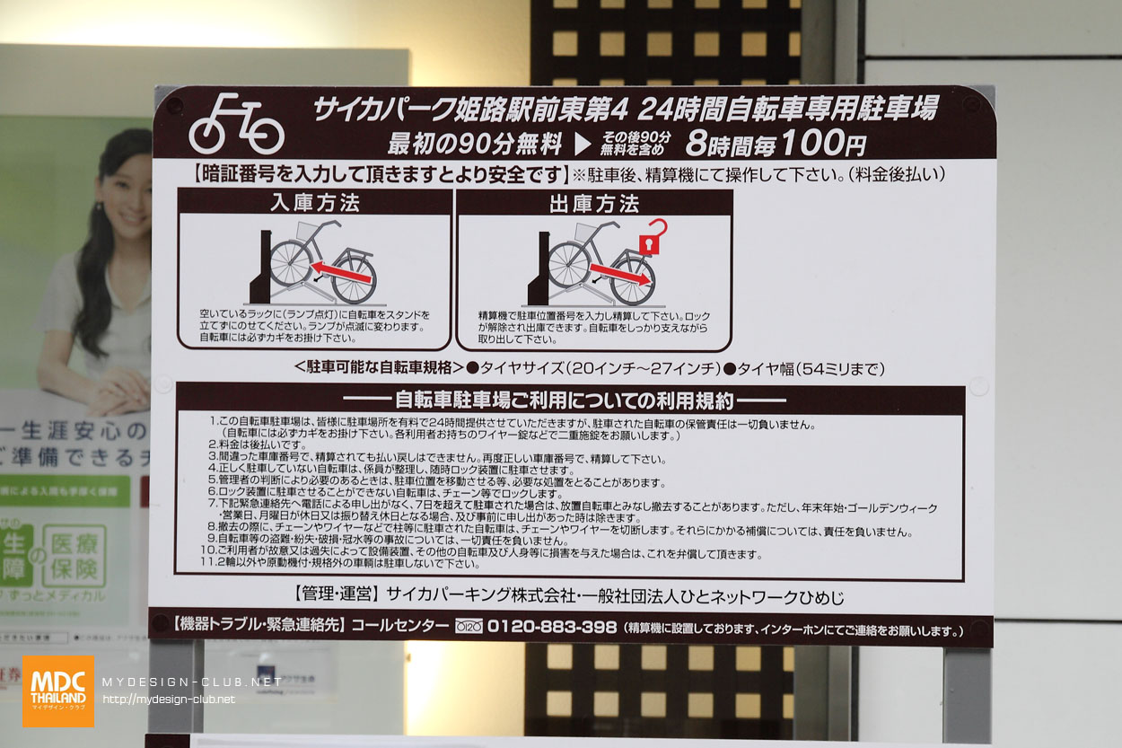 MDC-Japan2015-1053