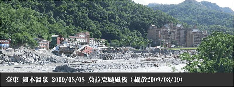 莫拉克颱風後受創的知本溫泉