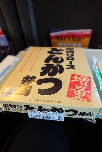 Pork Katsu Bento Box on the Shinkansen