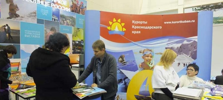 В Анапе прошла выставка-ярмарка путевок