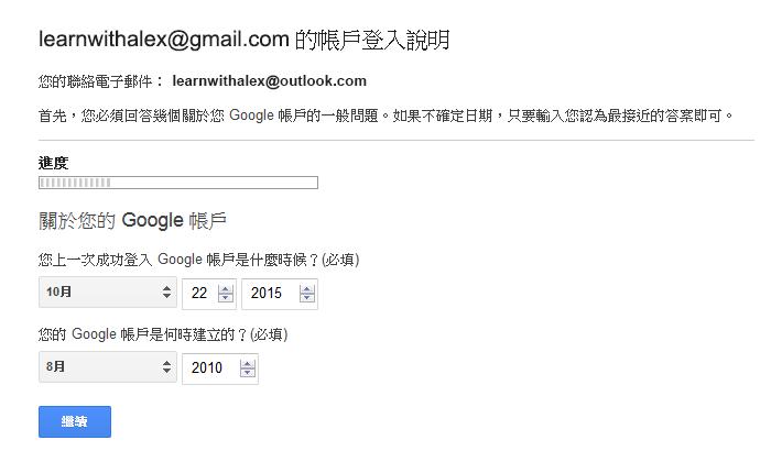 填寫你最後一次能成功登入帳戶的日期以及何時建立了這個 Google 帳戶