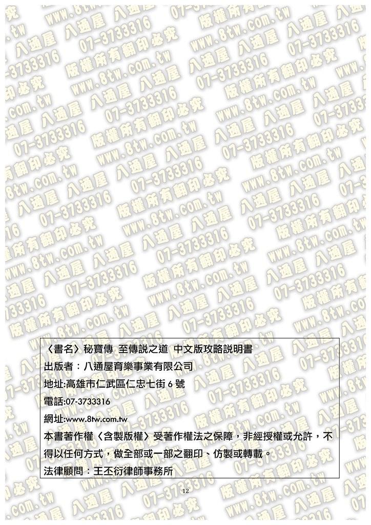 S0319秘寶傳 至傳說之道 中文版攻略_Page_13