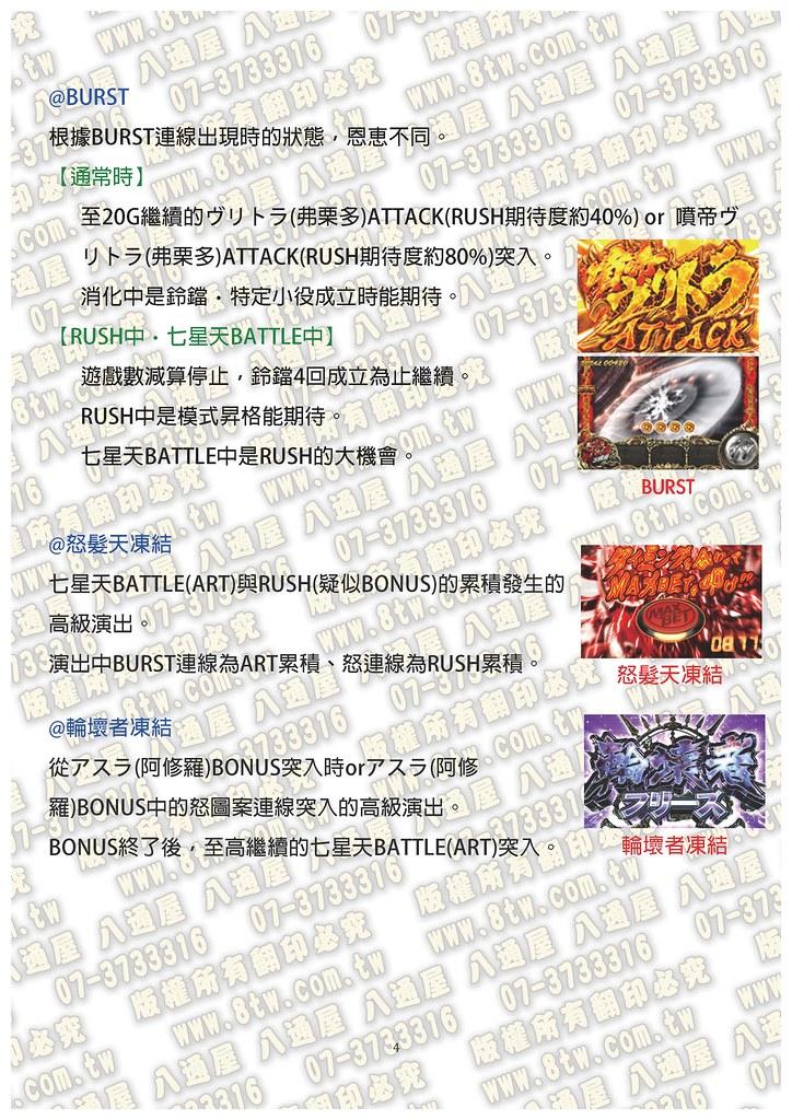S0287阿修羅之怒 中文版攻略_Page_05