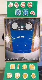 青春18敦賀、敦賀駅・新幹線看板