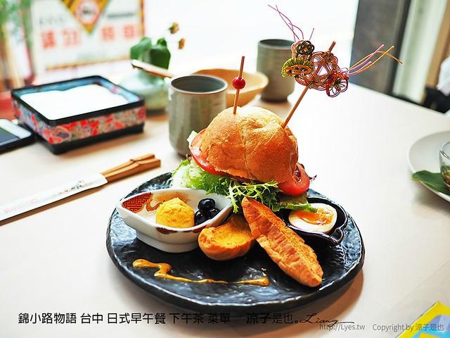 錦小路物語 台中 日式早午餐 下午茶 菜單 13