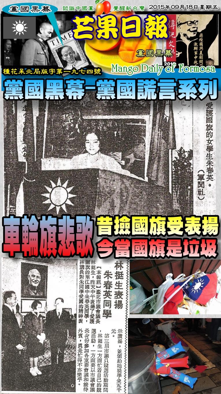 150918芒果日報--黨國黑幕--昔撿國旗受表揚,今當國旗是垃圾