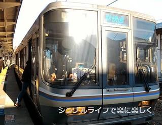 青春18敦賀、敦賀駅・網干行き列車